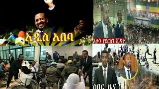 Ethiopia: ዘሬ በጣም ደስ የምል ሰበር ዜና አለን -April..16.2018..