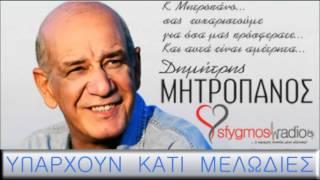 Iparxoun Kati Melodies | Official Cd Rip - Dimitris Mitropanos 2012