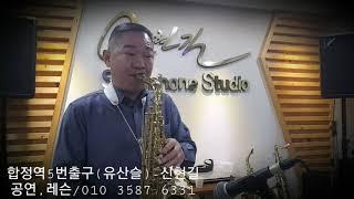 """""""합정역5번출구""""(유산슬) 연주/신현…"""