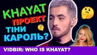 KHAYAT новий проект поп-діви Тіни Кароль? #vidbir2019 Eurovision