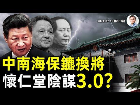 「中南海保镳」头领突然换人,不是防政变、就是要政变?详扒中共这只关键、暗黑的精锐力量(文昭谈古论今20210719第961期)