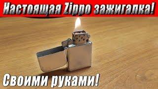 """""""Настоящая"""" бензиновая Zippo зажигалка своими руками! DIY"""