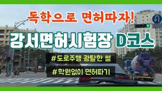 [독학으로 면허따기] 도로주행 광탈한 썰 / 강서면허시…