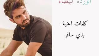 كلمات اغنية: بدي سافر |غيث مروان
