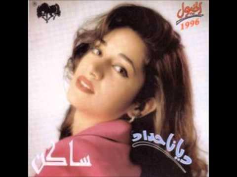 Diana Haddad-Anadeh ديانا حداد- عنادة