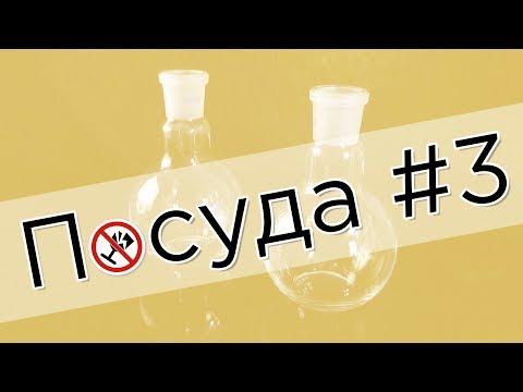Химическая посуда из Китая #3