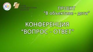 """Конференция """"Вопрос - Ответ""""(30.09.2020)"""