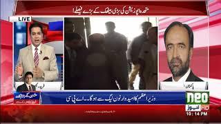 Khabar K Peechy | 02 Aug 2018 | Part 1 | Neo News HD