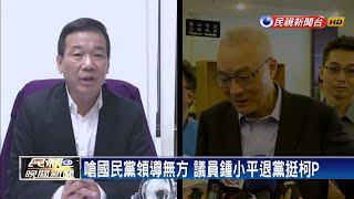鍾小平退國民黨選立委 拱柯文哲選總統-民視新聞