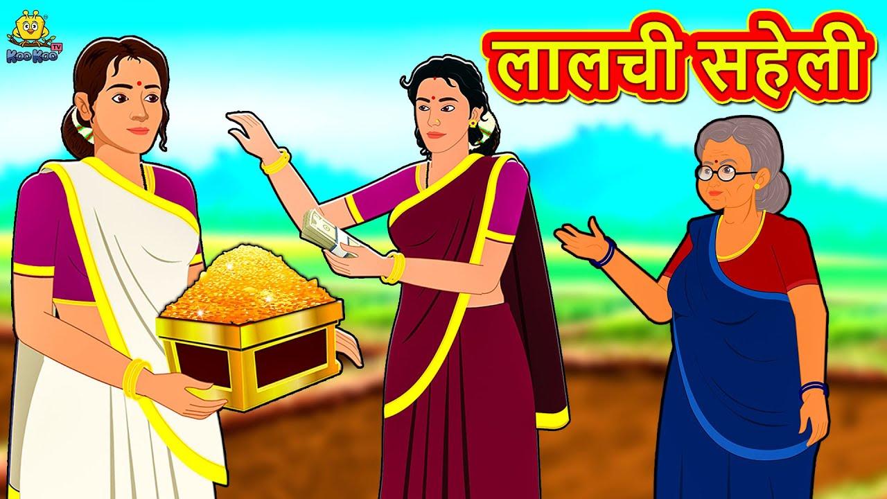 भुलक्कड़ बहु - Hindi Kahaniya for Kids | Stories for Kids | Moral Stories |  Fairy Tales in Hindi