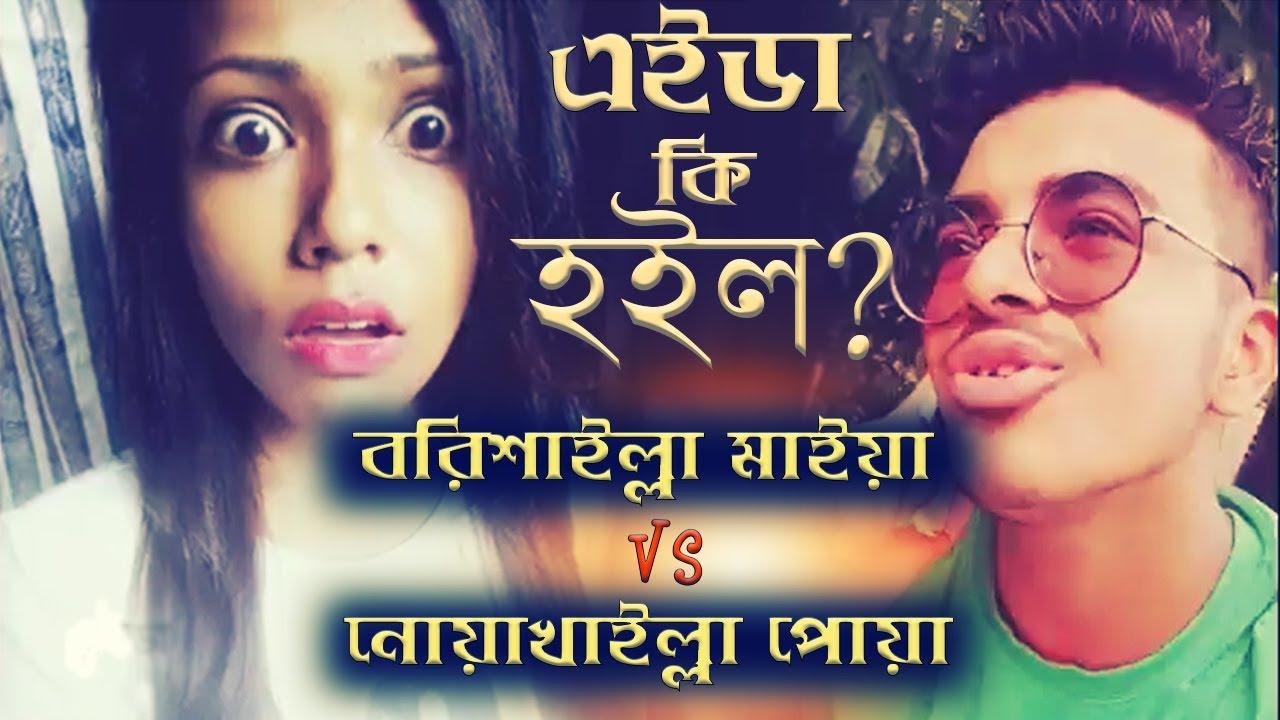 Bangla Funny Video  Noakhailla Bf Vs Barisailla Gf In Eid -7154