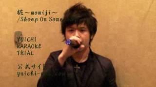 大好評のYUICHI KARAOKE TRIAL番外編。YUICHI自身が大好きな楽曲をセレ...
