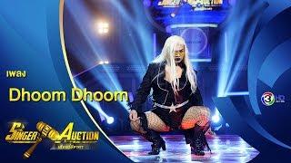 Dhoom Dhoom – แบงค์กี้ ธนภัทร์   Singer Auction เสียงนี้มีราคา   24 ธ.ค. 60
