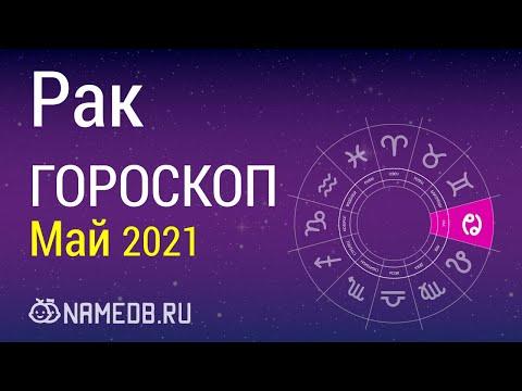 Знак Зодиака Рак - Гороскоп на Май 2021