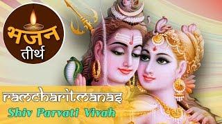 रामचरितमानस |  शिव पारवती विवाह | Shiv Parvati Vivah in Hindi - Ramcharitmanas