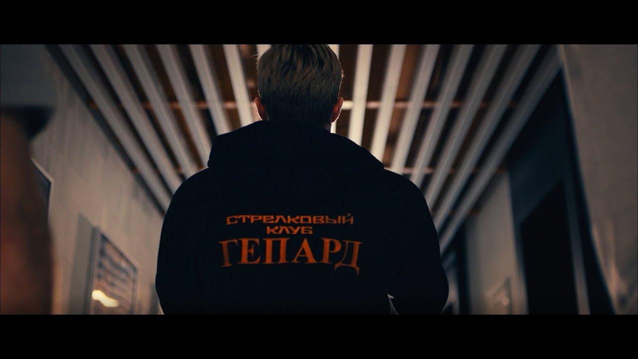 Гепард стрелковый клуб официальный сайт москва закрытие игровых клубов в москве
