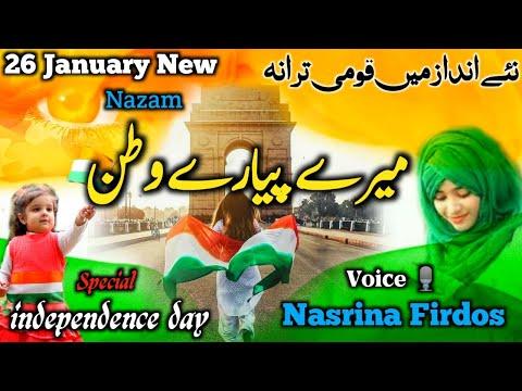 26-january-nazam-2021-|-beautiful-26-january-tarana-|-nasrina-qomi-tarana-|-26-january-new-nazam,