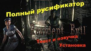 Resident Evil HD REMASTER Полный русификатор