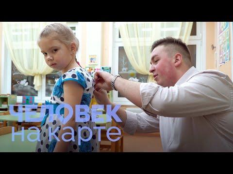 Николай Андреевич в детском саду | ЧЕЛОВЕК НА КАРТЕ