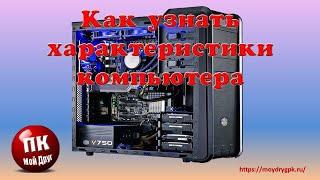 Как узнать характеристики своего компьютера или ноутбука