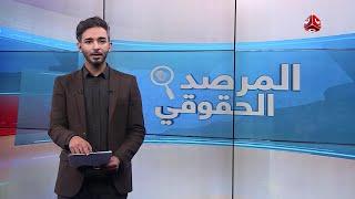 """تفخيخ حوثي للاحياء السكنية بالمخازن ومصانع الأسلحة """" سعوان نموذجا """"   المرصد الحقوقي"""
