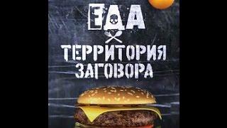 Теория заговора ЕДА 01 Вегетарианцы против мясоедов 21 05 2012