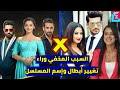 تعرف على السبب المخفي!! وراء تغيير أبطال و إسم مسلسل حب خادع الجزء الثاني(عميله سريه)!!