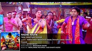 Download Hindi Video Songs - Radhe Radhe   Pawan Singh, Madhukar Anand, Priyanka Singh, Sonali Thakur