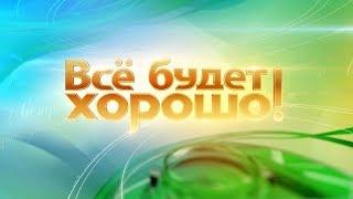 ВСЕ БУДЕТ ХОРОШО!!!_укрепляющая открытка