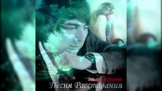 Эльдар Далгатов - Расставание New hit 2014