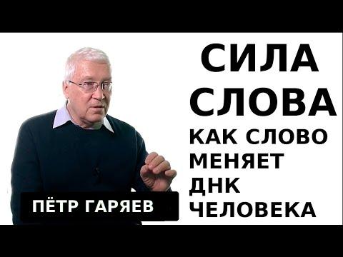 Петр Гаряев о силе слова и создании новой реальности