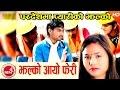 New Nepali Lok Dohori | Jhalko Aayo Pheri - Tilak Pariyar & Jamuna Sherpaili | Ft.raman, Bimala, video