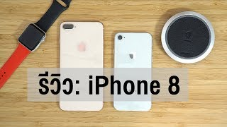 ep 160 : รีวิว iPhone 8 / iPhone 8 Plus