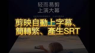 免費影片後製軟體《剪映》語音辨識上字幕、簡轉繁和匯出SRT檔技巧 (內嵌字幕)