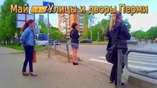 Май 2015 Улицы и дворы Перми часть 1