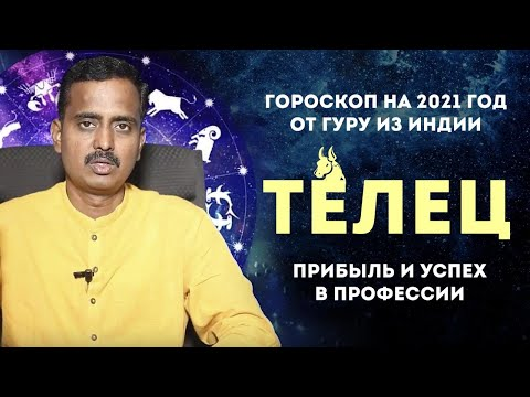 Телец гороскоп на 2021 год от Гуру из Индии