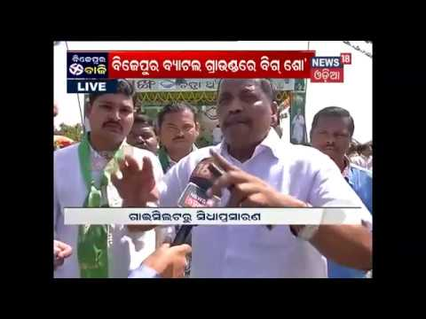 Bijepur Bypoll: Stage Set for Day 2 Of CM Pattnaik's Campaign | News18 Odia