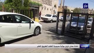 أمانة عمان تزيل بوابة حديدية أغلقت الطريق العام - (28-4-2019)