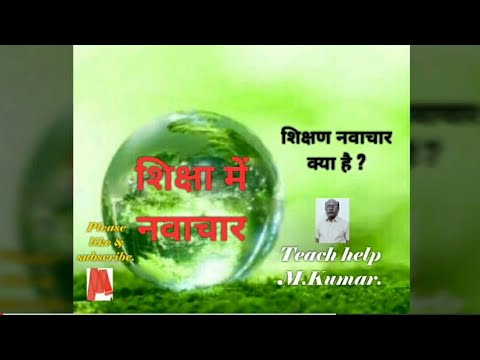 Видео samaveshi shiksha ka arth