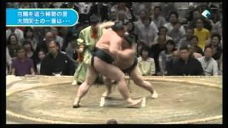 稀勢の里 × 豪栄道 2015/5/19 大相撲夏場所 10日目 東 大関 ハイライト...