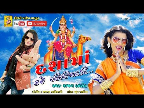 Rajal barot new song 2017 dj dashama Kare lili vadi