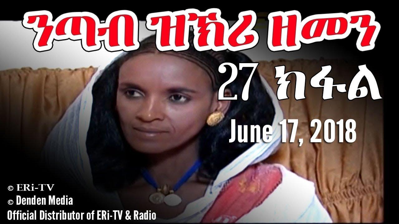 Download ERi-TV, Eritrea - Drama Series: nTab zKri Zemen - ንጣብ ዝኽሪ ዘመን - part XXVII - 27 ክፋል, June 17, 2018