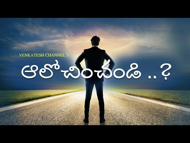 ఆలోచించండి ..!|Think.?|Latest Whatsapp video status in Telugu |venkatesh channel HD(2019)