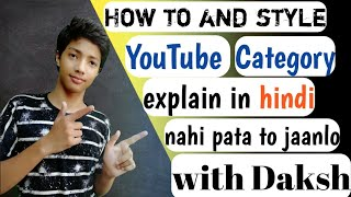 How to and style category YouTube explain in hindi | YouTube category | with daksh