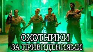 Охотники за привидениями (2016) -  русский трейлер