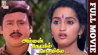 Amman Kovil Vaasalile Tamil Full Movie | Ramarajan | Sangita | Manivannan | Sirpy | Thamizh Padam