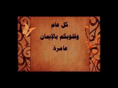kol 3am w 2ntom b5ayr