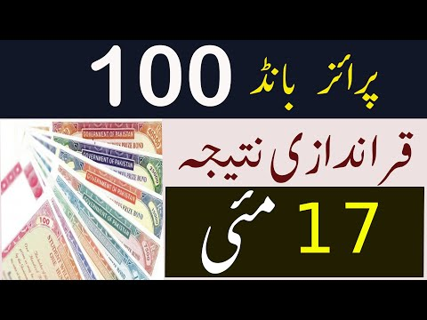 100 prize bond result today | 17 May 2021 | Multan