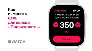 Apple Watch Series 4 – Как изменить цель для кольца «Подвижность» – Apple