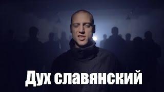 История Миши Маваши - Дух славянский